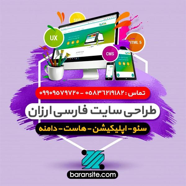 طراحی سایت فارسی ارزان